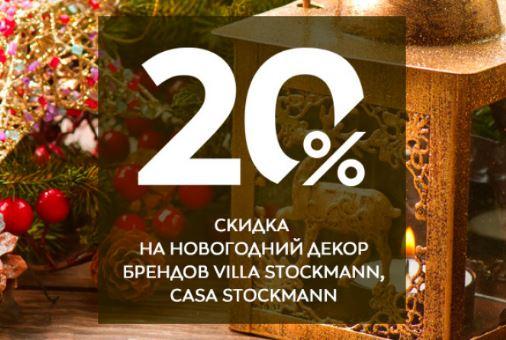 Акции Стокманн ноябрь 2018. 20% на новогодний декор