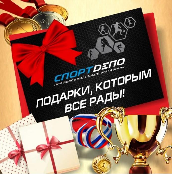 Акции СпортДепо. Подарки на День Рождения