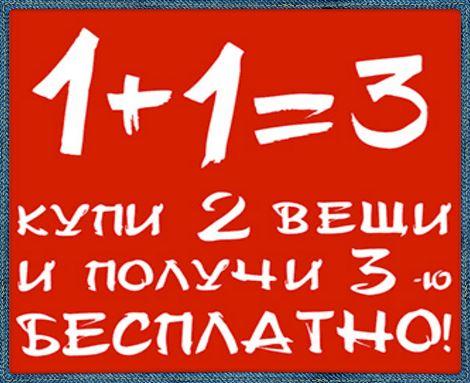 "5 Карманов - Акция ""1 + 1 = 3"""