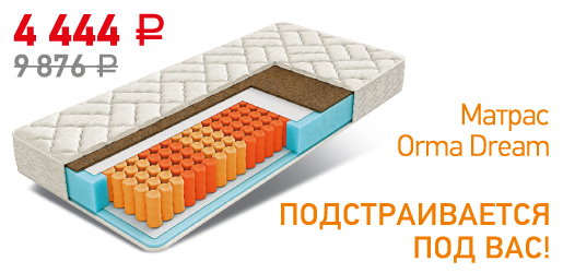 Орматек - Акция: матрас всего за 4 444 рубля!