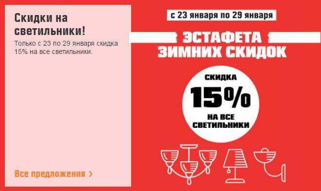 ОБИ - Скидка 15% на ВСЕ светильники