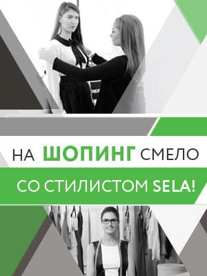 Новая услуга «Шопинг со стилистом» в SELA!