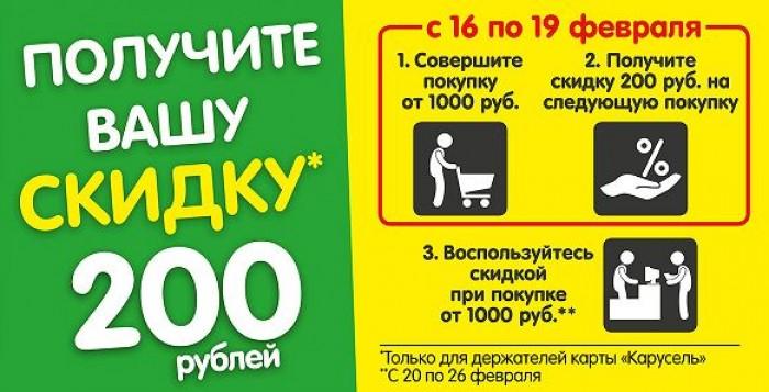 Карусель - Получи скидку 200 руб. на следующую покупку