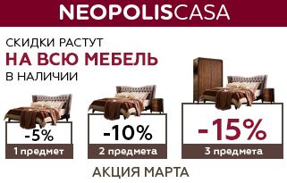 Три Кита - Скидки до 15% на ВСЮ мебель Neopolis Casa
