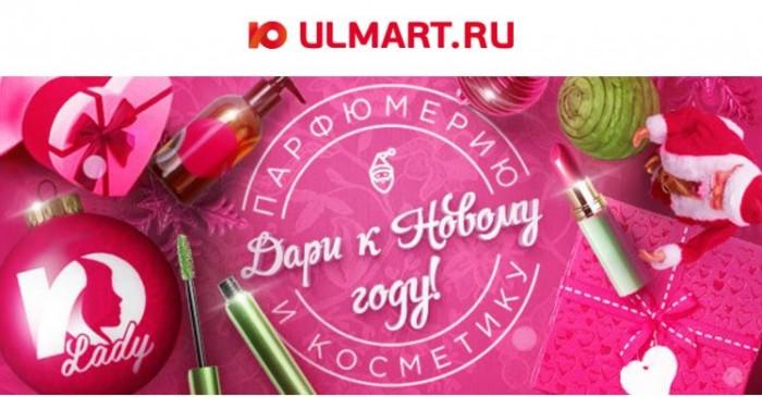 ЮЛМАРТ – Скидки  на парфюмерию и косметику