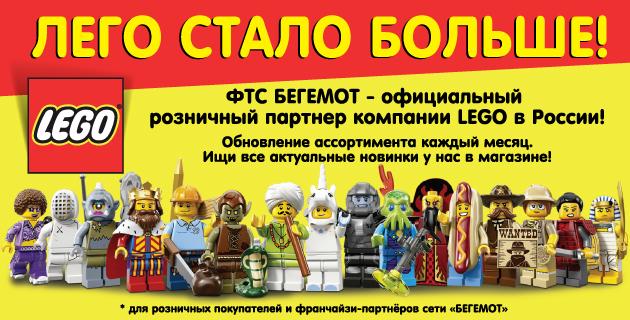 Бегемот - Lego стало больше!