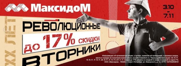 """Акции в МаксидоМе """"Революционные вторники"""" в октябре ноябре 2017"""