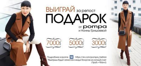 POMPA - До 7000 руб.в подарок за репост