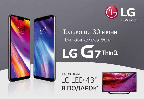 Акции ДНС июнь 2018. LED-телевизор LG в подарок