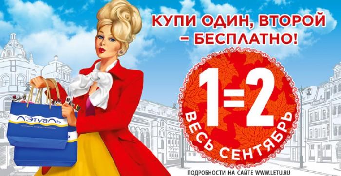"""Акция в Л'Этуаль """"1=2"""" с 1 по 30 сентября 2017 года"""