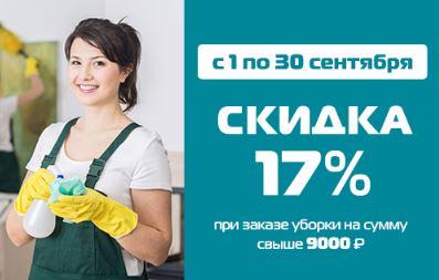 Акции  в Диане сентябрь 2021. 17% на уборку квартир и домов