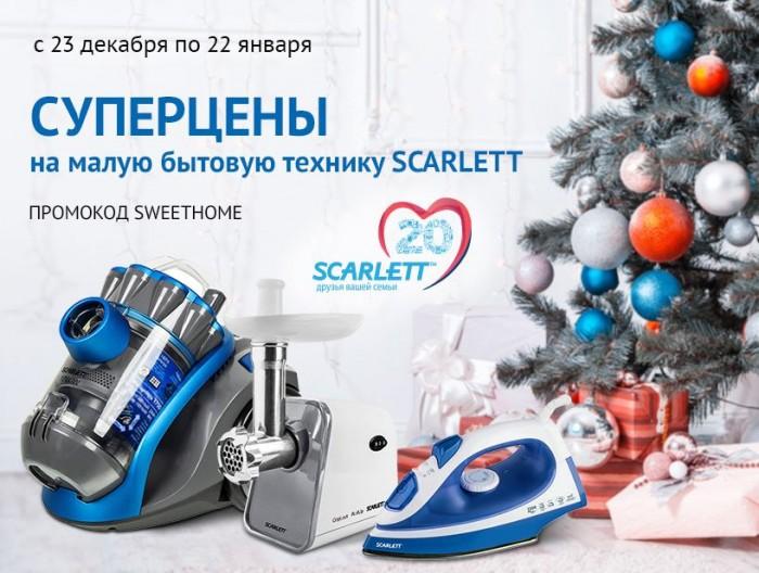 Ситилинк - Суперцены на технику Scarlett