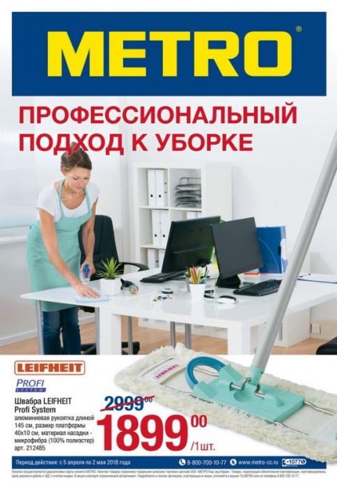 Акции МЕТРО апрель 2018. Товары для уборки по суперцене