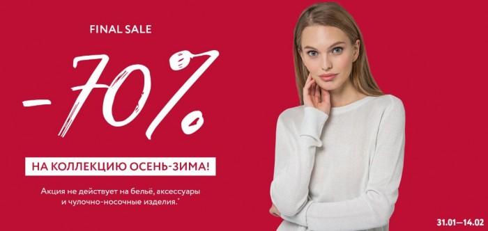 Зимняя распродажа в SELA. До 70% на ВСЕ