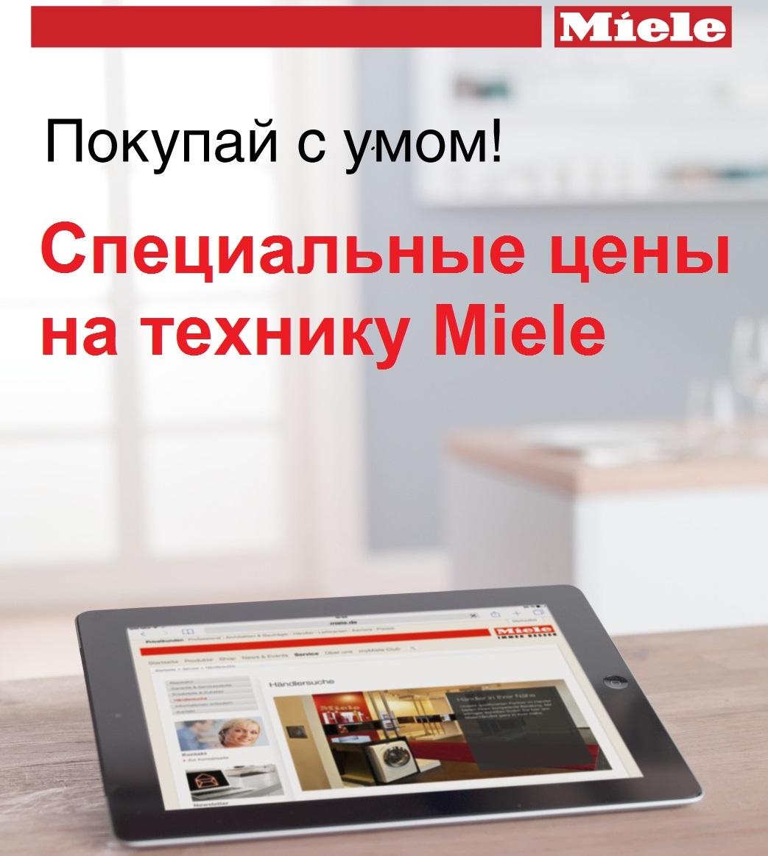 Miele - Купить технику по специальным ценам.