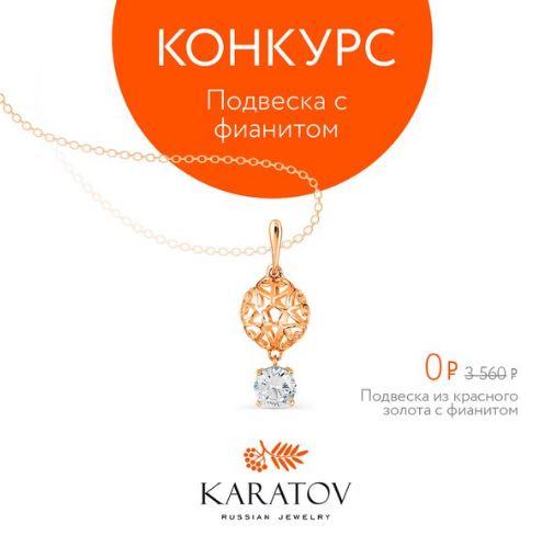 Акция в Каратов. Подвеска с фианитом в подарок в сентябре 2017