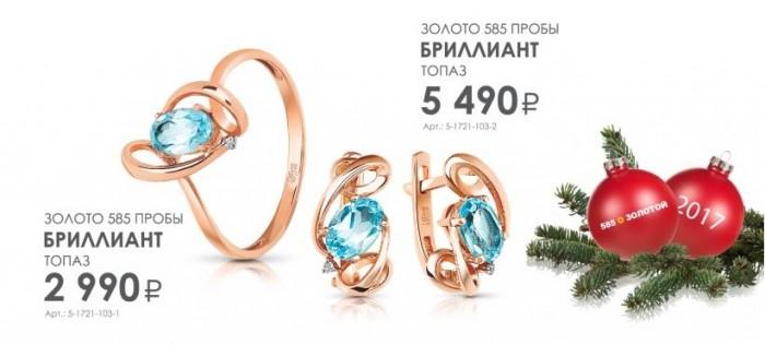 585 Gold - Специальные цены на золотые серьги и кольца