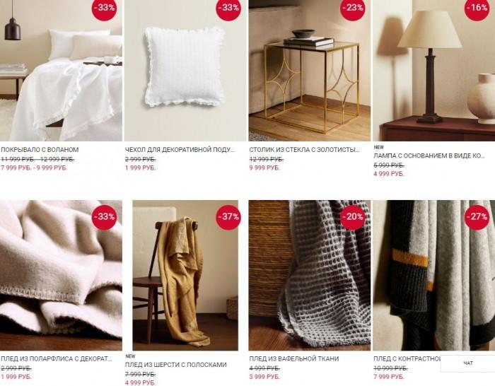 Межсезонная распродажа в Zara Home. До 60% на текстиль