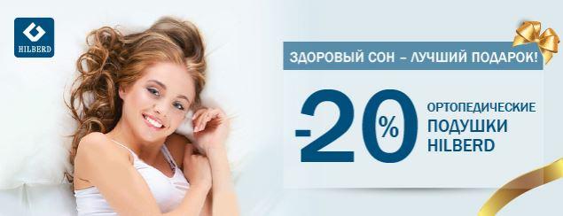Акции medi в Москве. Ортопедические подушки со скидкой 20% от 2-х штук