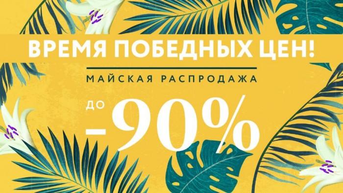 Глория Джинс - Распродажа со скидками до 90%