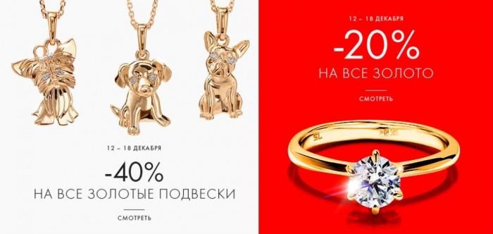 Акции Санлайт с 12-18 декабря. 20% на золото и 40% на подвески