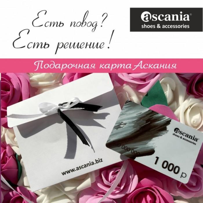 Аскания - Подарочные карты