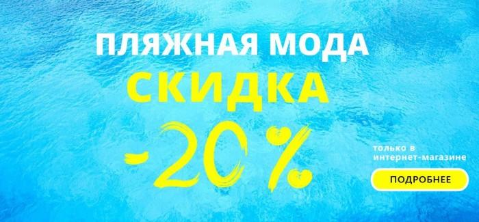 Милабель - Скидка 20% на пляжный ассортимент
