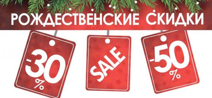 Респект - Рождественские скидки до 50%