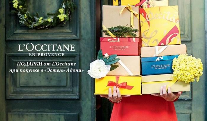 Эстель Адони - Подарки от L'Occitane