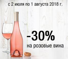 Акции МЕТРО сегодня. 30% на ВСЕ розовые вина