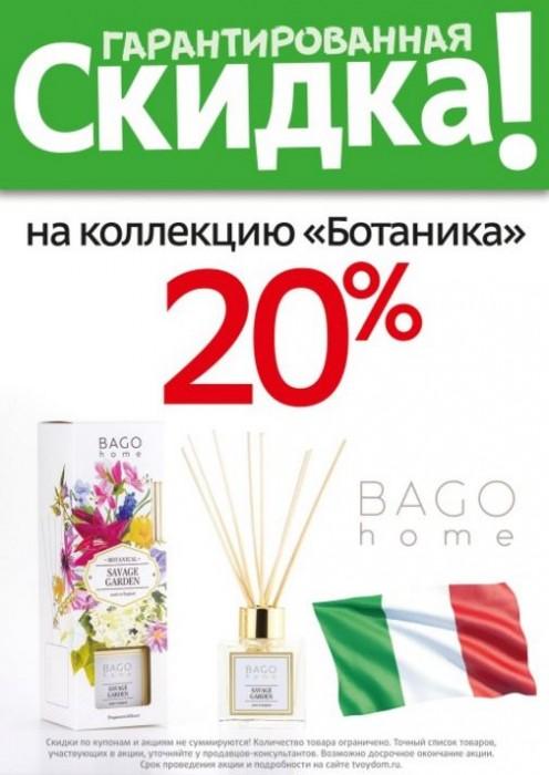 Акция в ТЦ Твой Дом. Итальянские ароматы со скидкой 20%