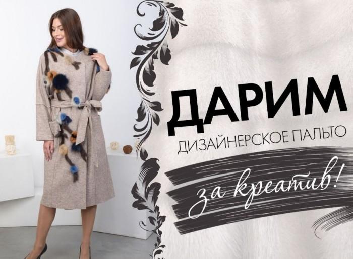 Акция в Каляев. Дарим дизайнерское пальто