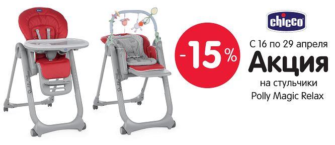 Акции Детский Мир апрель 2018. 15% на стульчики Chicco