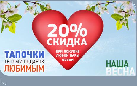 Магазин ЗЕНДЕН, акция на тапочки