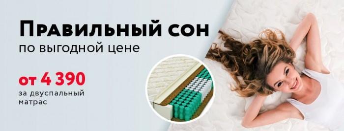 Акции Аскона сегодня . Двуспальный матрас от 4390 рублей