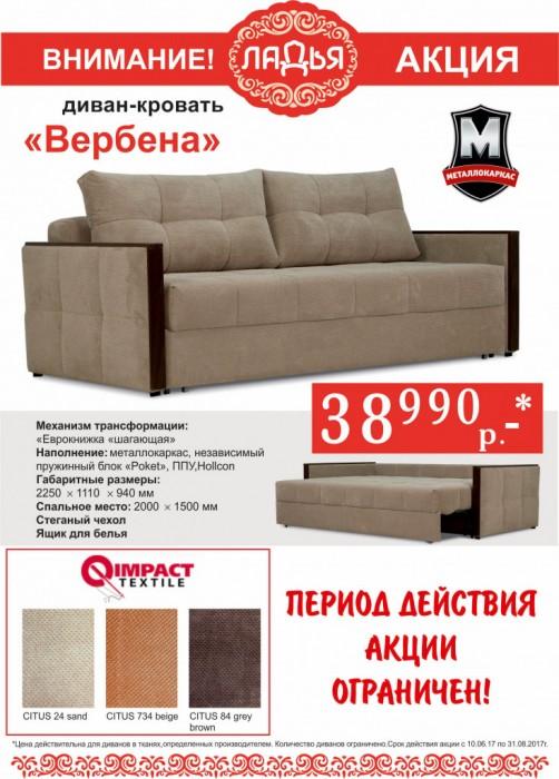 Акции мебельной фабрики Ладья. Снижены цены на диван Вербена