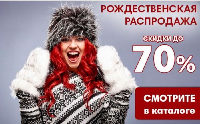 МОДНАЯ ЛАВКА- Скидки до 70% на Рождественской распродаже