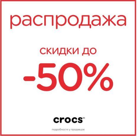 Акции Crocs. Распродажа с выгодой до 50% в декабре-январе 2017/18
