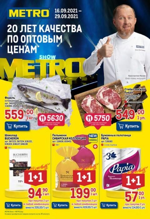 Акции МЕТРО с 16 по 29 сентября 2021. Качество по оптовым ценам