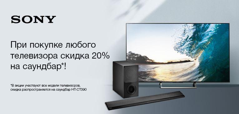 SONY - При покупке TV - скидка 20% на саунбард