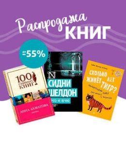 Акции АШАН сегодня. Распродажа книг со скидками до 55%