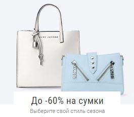 Акции Rendez-Vous. До 60% на женские сумки