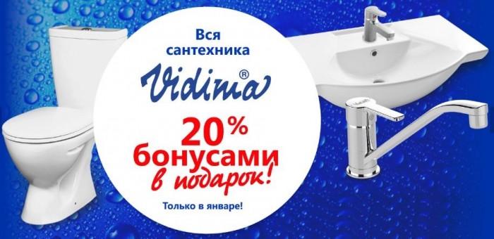 БАУЦЕНТР- 20% бонусами на сантехнику Vidima