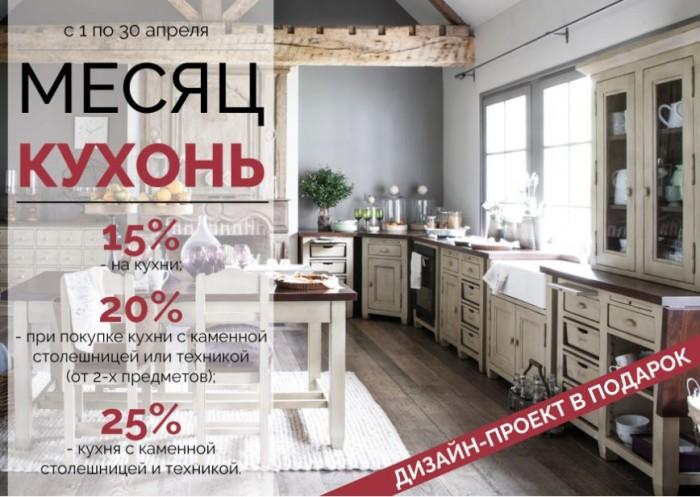 Акции Интерьерная Лавка. Месяц кухонь со скидками до 25%