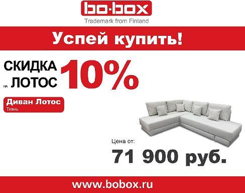 """Bo-Box - Диван """"Лотос"""" со скидкой 10%"""
