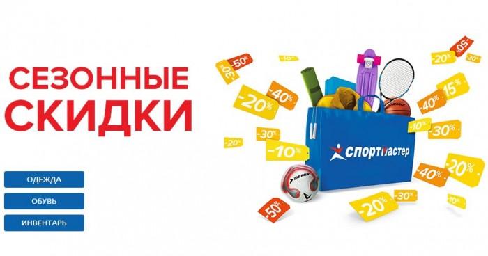 Акции  Спортмастер июнь-июль 2019. Распродажа до 50%