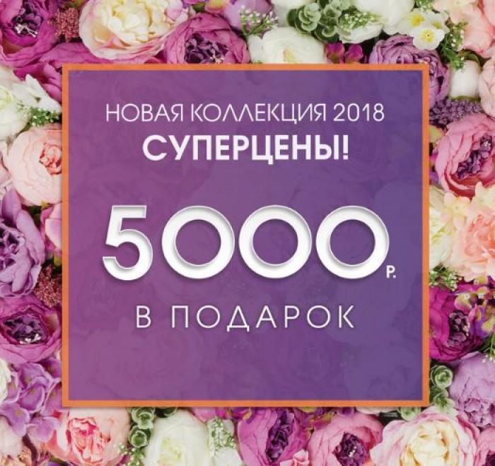 Акции ТОТО.  Дарим 5000 рублей на новые коллекции 2018