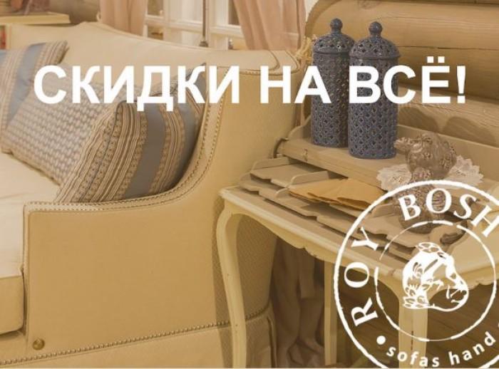 Рой Бош - Скидка 25% на весь модельный ряд кроватей