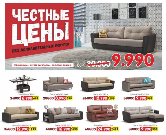 """Много Мебели - Акции """"Честные цены"""" в марте 2017 года"""
