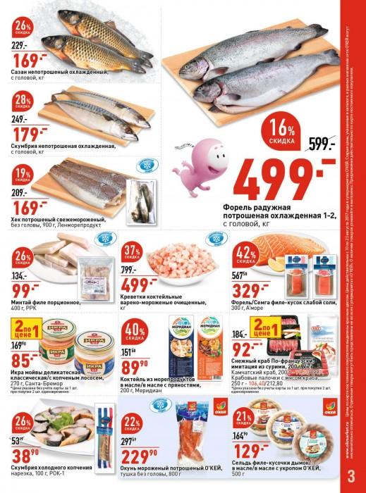 Акции в ОКЕЙ с 10 по 23 августа 2017, каталог рыбной продукции